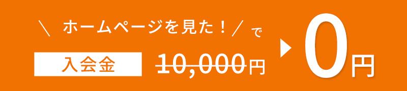 入会金+会費が今だけ0円